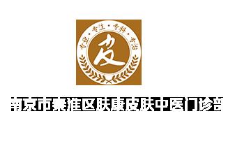 南京肤康皮肤病研究所logo