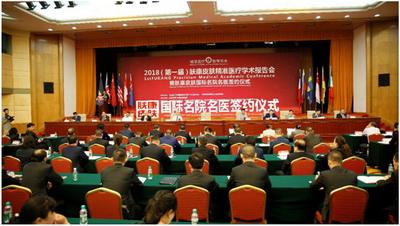2018肤康皮肤精准医疗学术报告会在北京人大会议中心举行